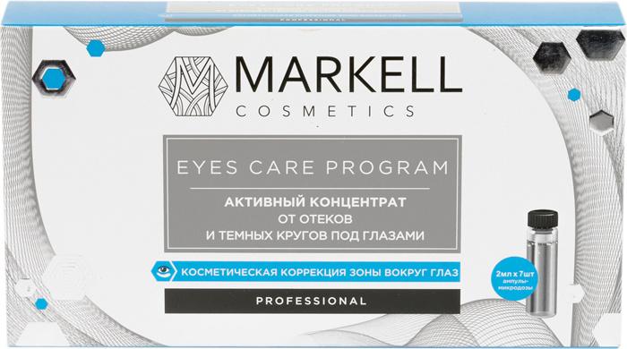 Markell Концентрат для ухода за кожей Professional от отеков и темных кругов под глазами, 7 шт по 2 мл #1