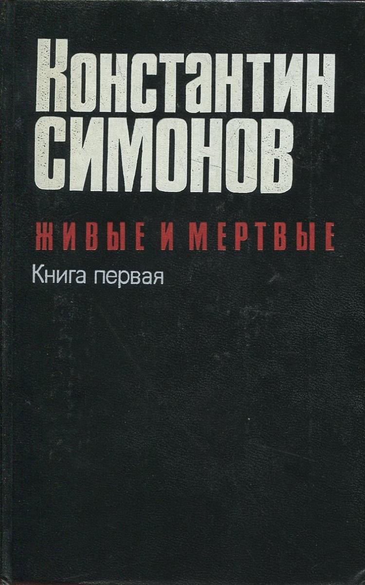 Живые и мертвые. В 3 книгах. Книга 1. Живые и мертвые #1