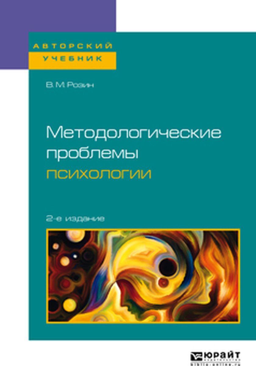 Методологические проблемы психологии. Учебное пособие   Розин Вадим Маркович  #1