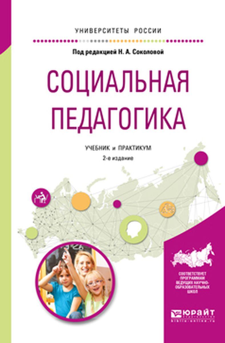 Социальная педагогика. Учебник и практикум #1