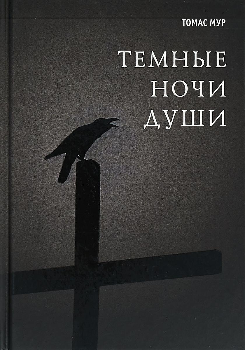Темные ночи души | Мур Томас #1