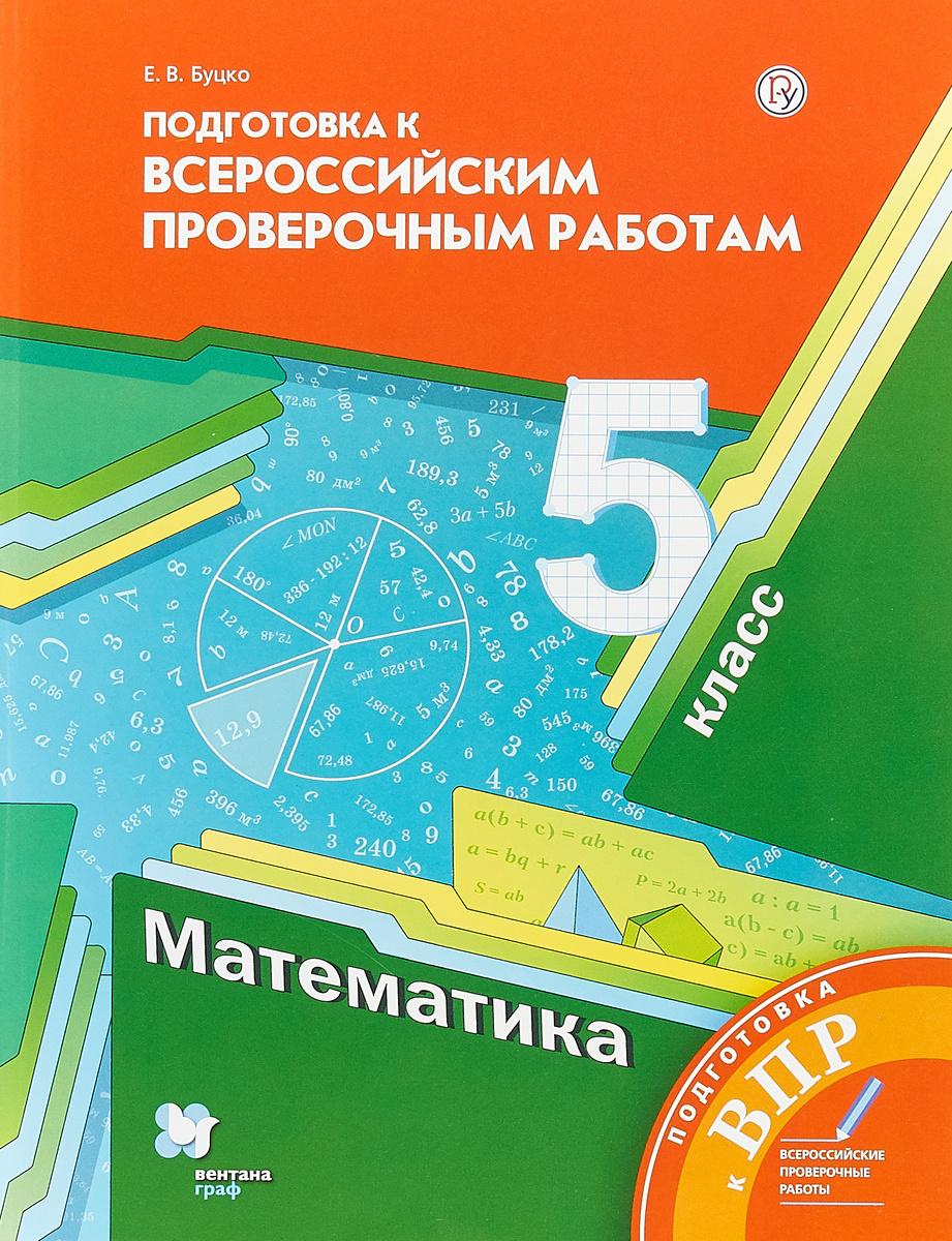 Математика. 5 класс. Всероссийские проверочные работы | Буцко Елена Владимировна  #1