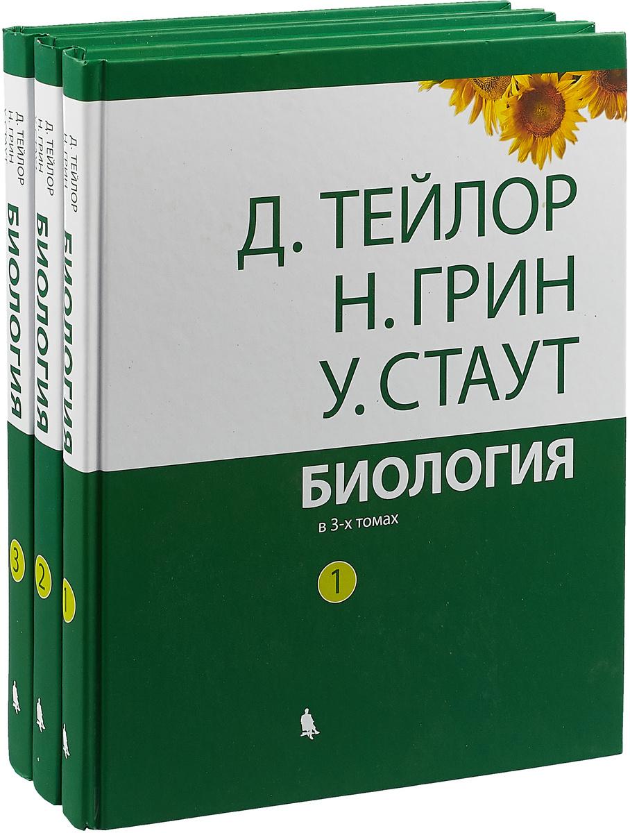 Биология. В 3 томах (комплект из 3 книг) | Тейлор Деннис, Грин Найджел  #1