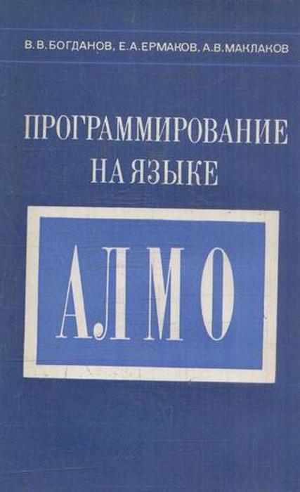 Программирование на языке АЛМО #1