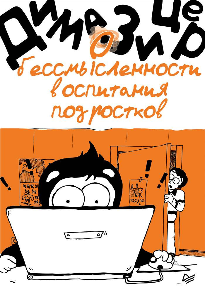 О бессмысленности воспитания подростков | Зицер Дима #1