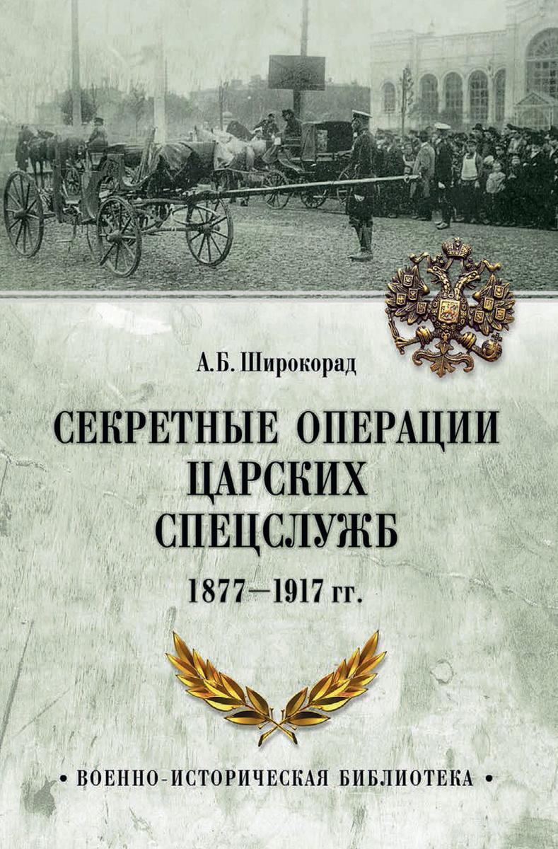 Секретные операции царских спецслужб 1877-1917 гг. | Широкорад Александр Борисович  #1
