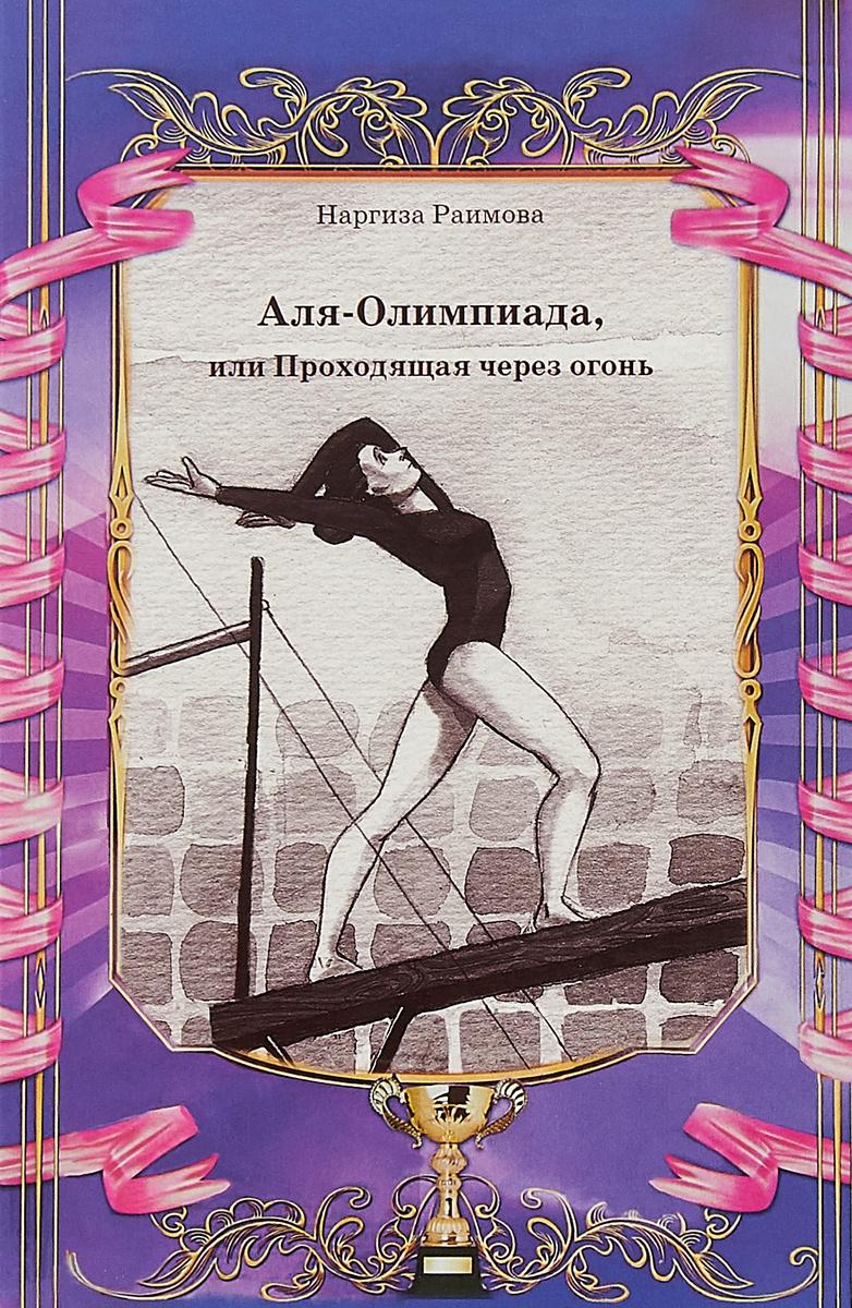 Аля-Олимпиада, или Проходящая через огонь   Раимова Наргиза  #1