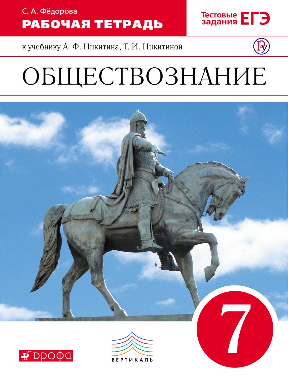 Обществознание. 7 класс. Рабочая тетрадь к учебнику Никитина А.Ф.. Обществознание. 7 класс. Рабочая тетрадь. #1