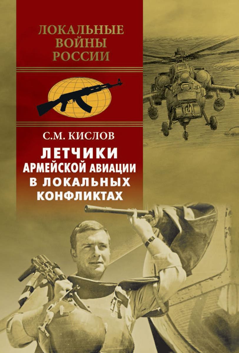 Летчики армейской авиации в локальных конфликтах   Кислов Сергей Михайлович  #1