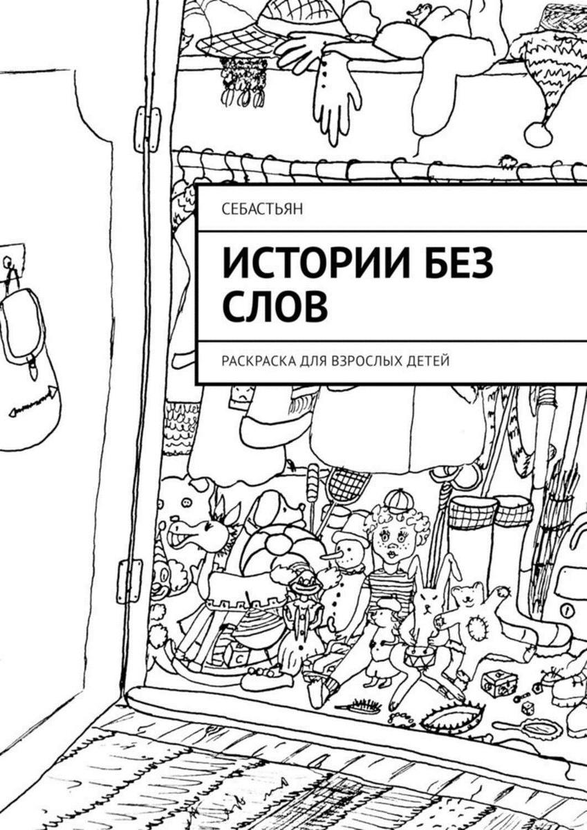 истории без слов раскраска для взрослых детей купить в интернет магазине Ozon с быстрой доставкой