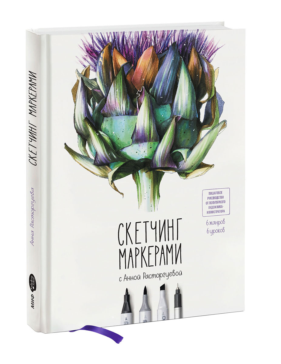 Скетчинг маркерами с Анной Расторгуевой. 6 жанров - 6 уроков | Расторгуева Анна  #1