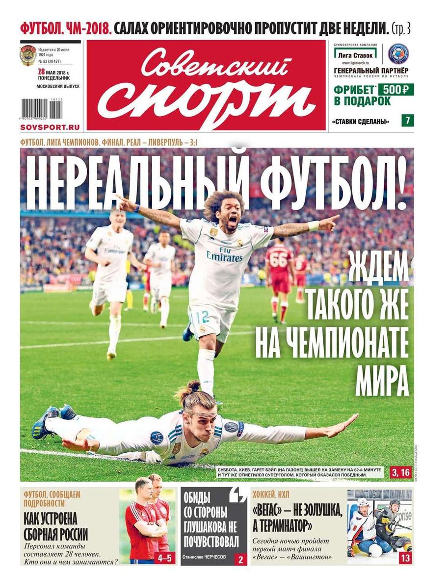 Ставки советский спорт букмекерская контора фаворит ставки на спорт