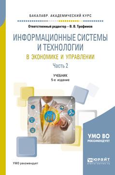 Информационные системы и технологии в экономике и управлении. Учебник. В 2 частях. Часть 2  #1