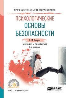 Психологические основы безопасности. Учебник и практикум для СПО | Суворова Галина Михайловна  #1