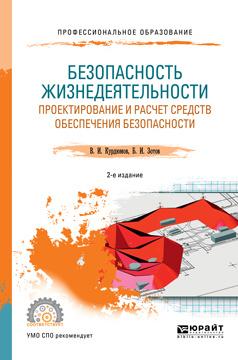 Безопасность жизнедеятельности. Проектирование и расчет средств обеспечения безопасности. Учебное пособие #1