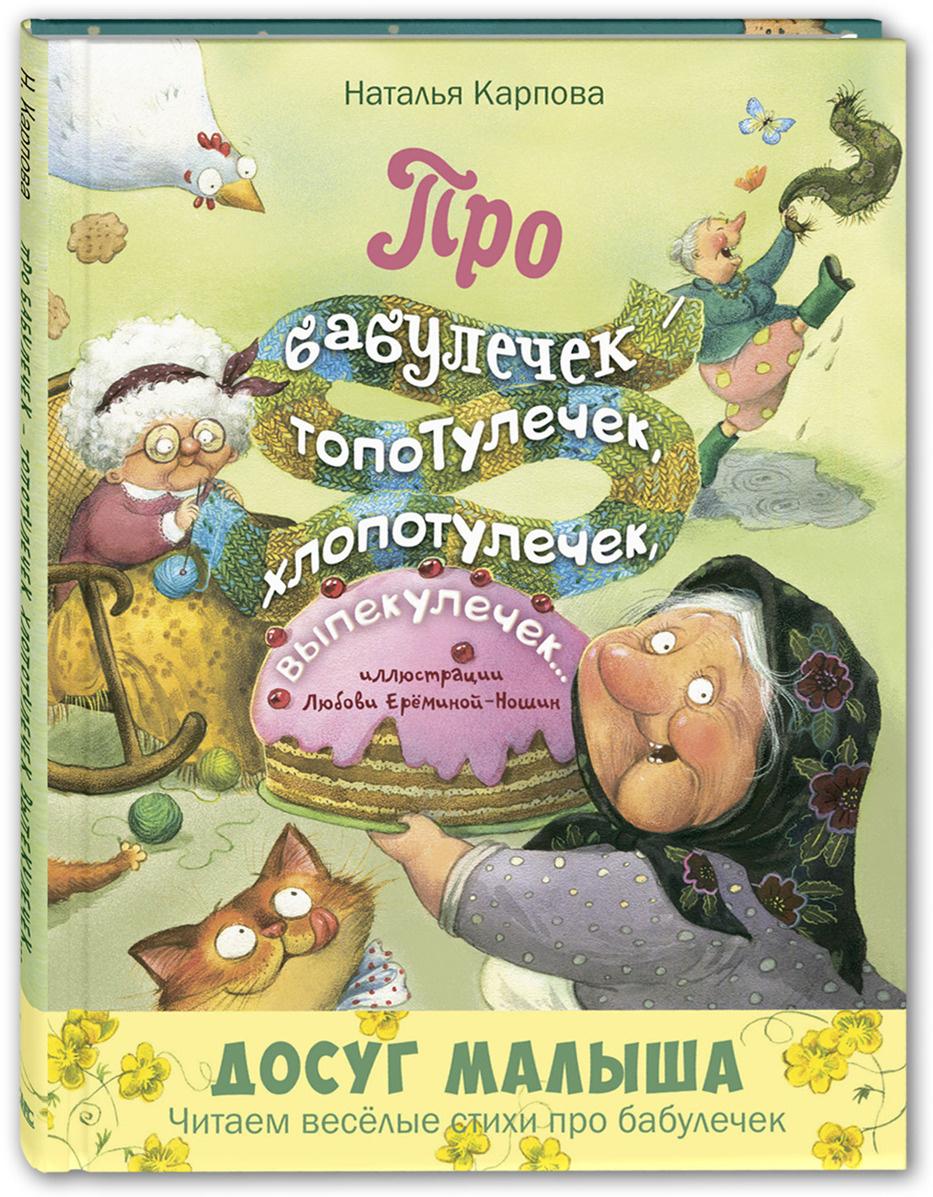 Про бабулечек – топотулечек, хлопотулечек, выпекулечек...   Карпова Наталья Владимировна  #1