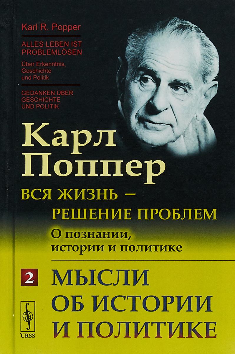 Вся жизнь - решение проблем. О познании, истории и политике. Мысли об истории и политике. Часть 2 | Поппер #1