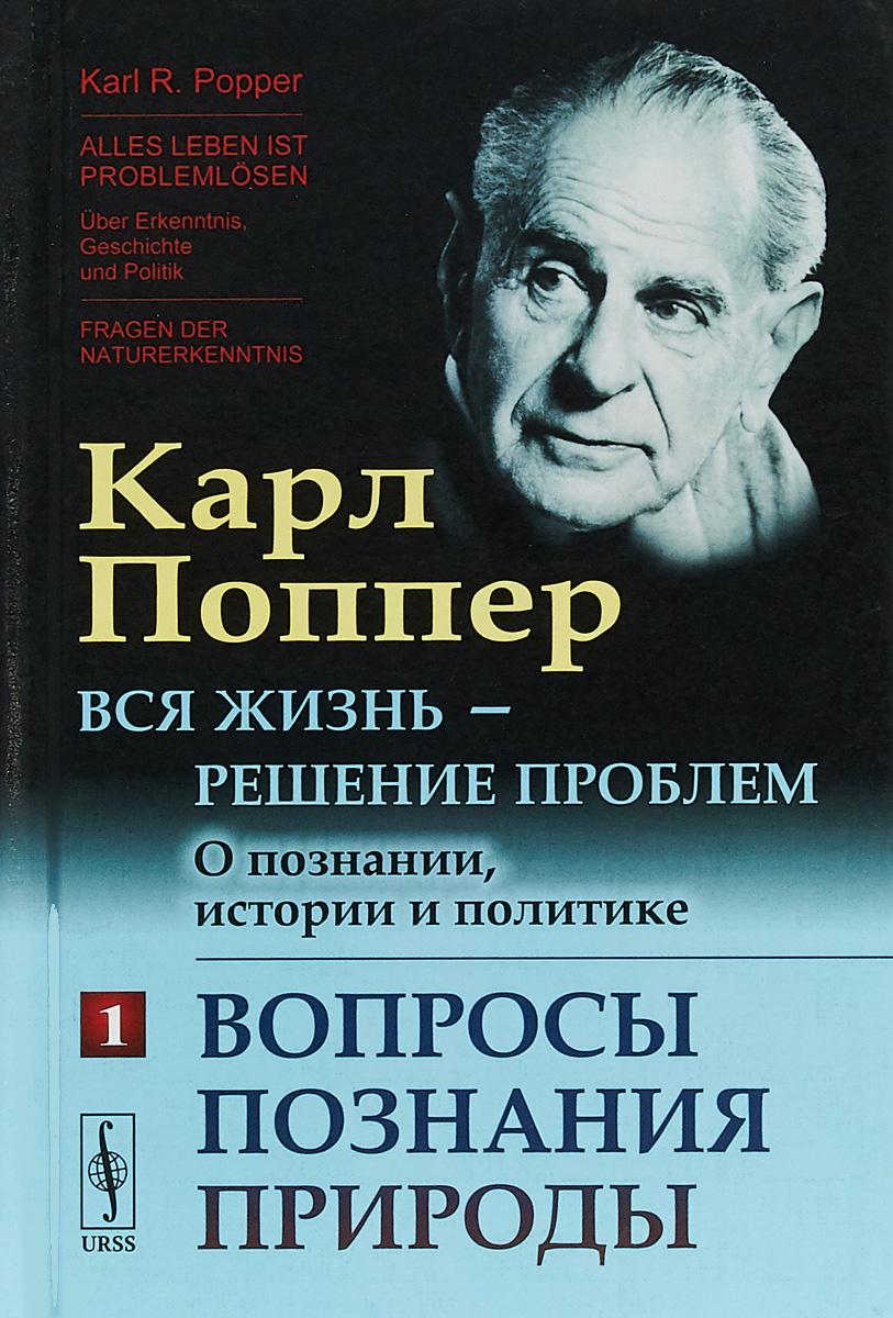 Вся жизнь - решение проблем. О познании, истории и политике. Вопросы познания природы. Часть 1 | Поппер #1