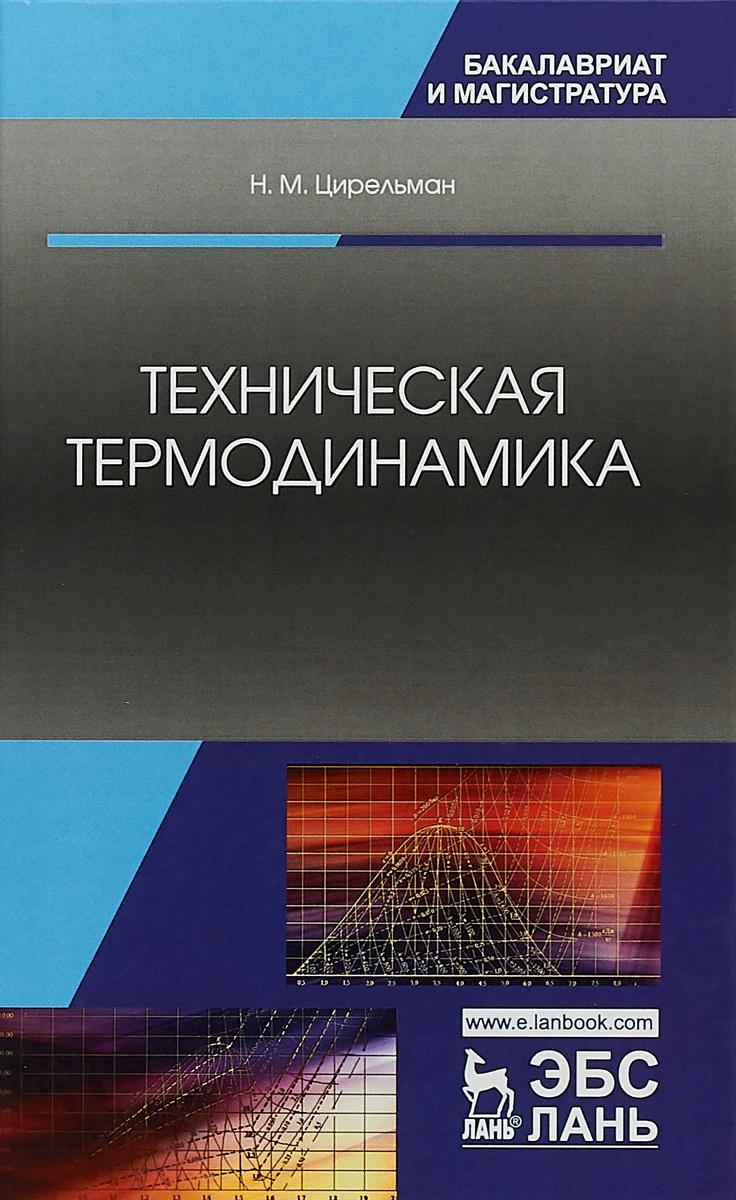 Техническая термодинамика. Учебное пособие | Цирельман Наум Моисеевич  #1
