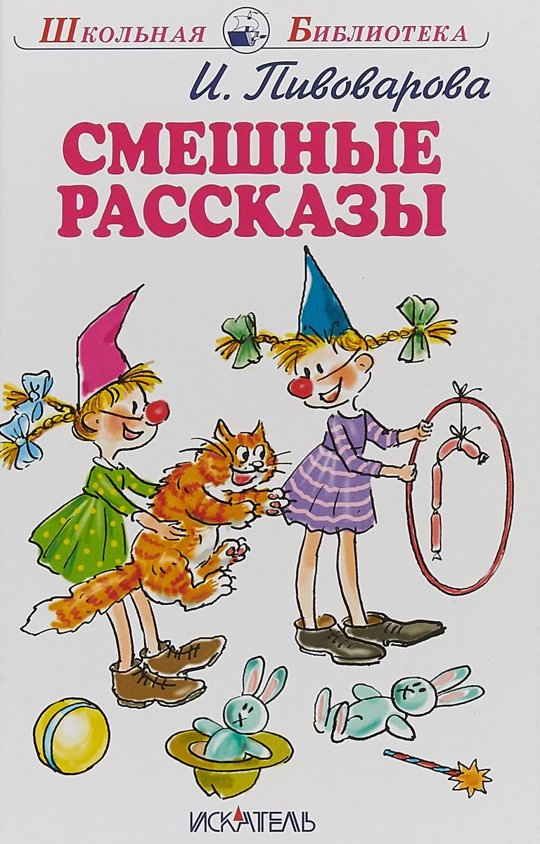 Смешные рассказы | Пивоварова Ирина Михайловна #1