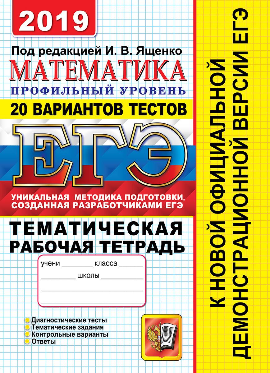 ЕГЭ 2019. Математика. Профильный уровень. 20 вариантов тестов. Тематическая рабочая тетрадь   Ященко #1