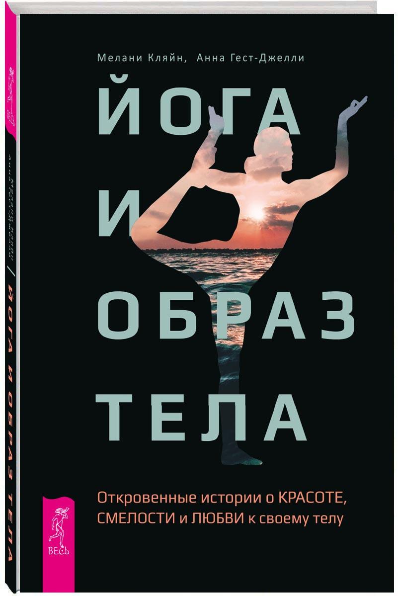 Йога и образ тела. Откровенные истории о красоте, смелости и любви к своему телу | Кляйн Мелани, Гест-Джелли #1
