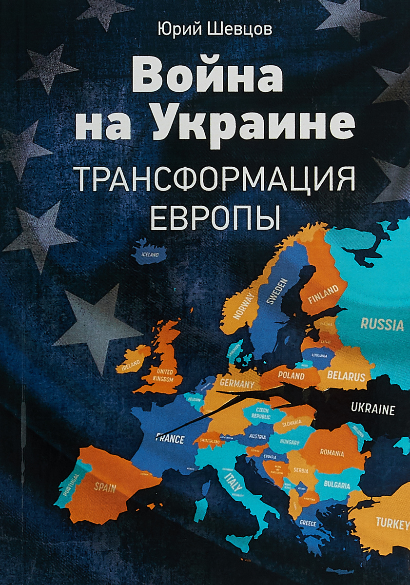Война на Украине. Трансформация Европы | Шевцов Юрий Вячеславович  #1