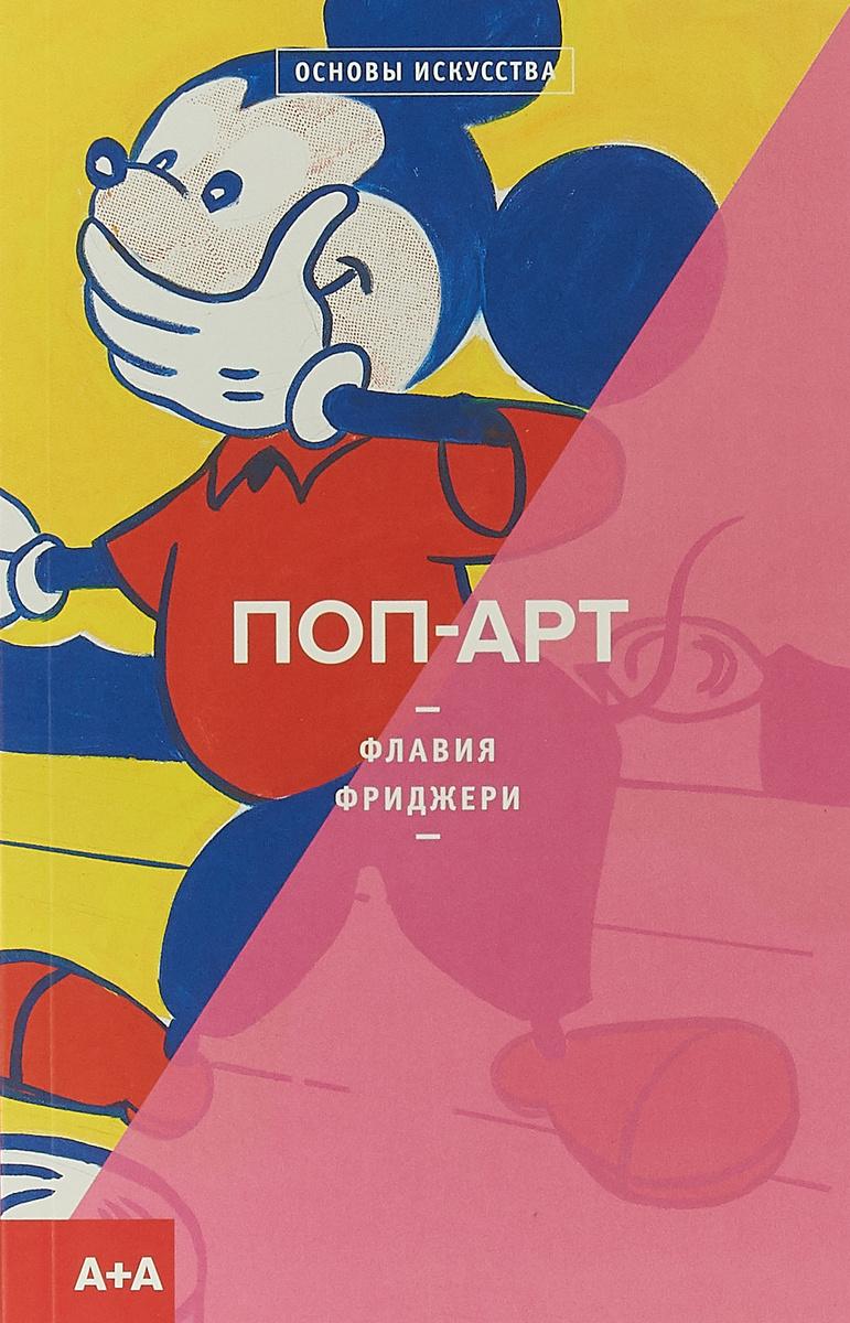 Поп-Арт | Фриджери Флавия #1