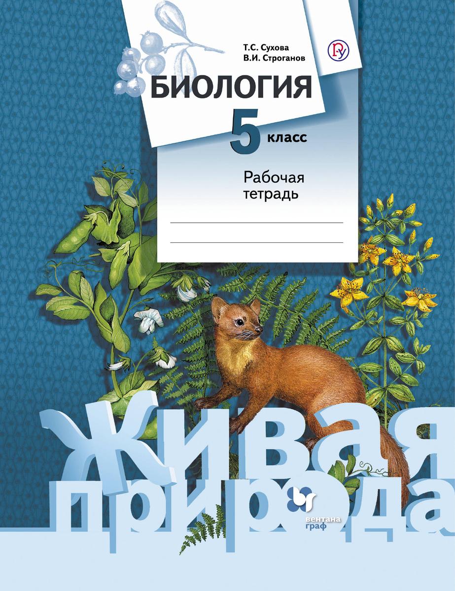 Биология. 5 класс. Рабочая тетрадь   Сухова Тамара Сергеевна  #1
