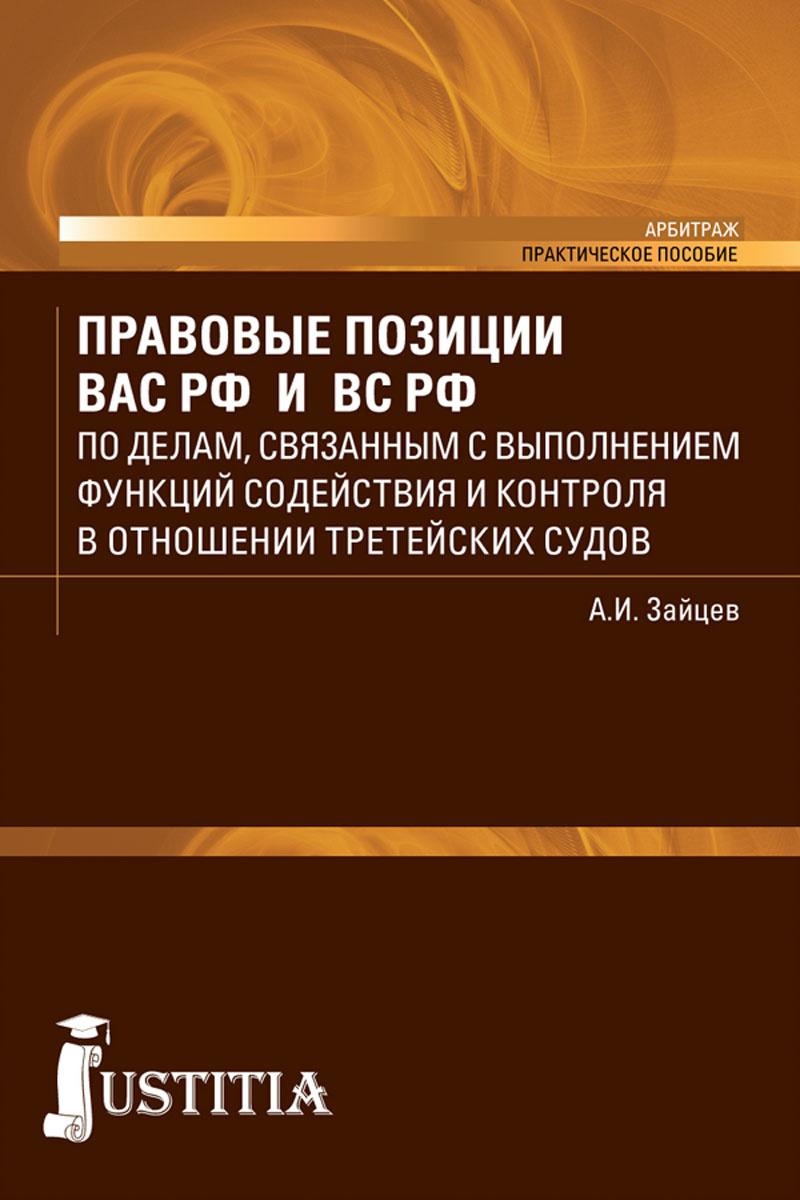 Правовые позиции Высшего Арбитражного и Верховного судов Российской Федерации по делам, связанным с выполнение #1