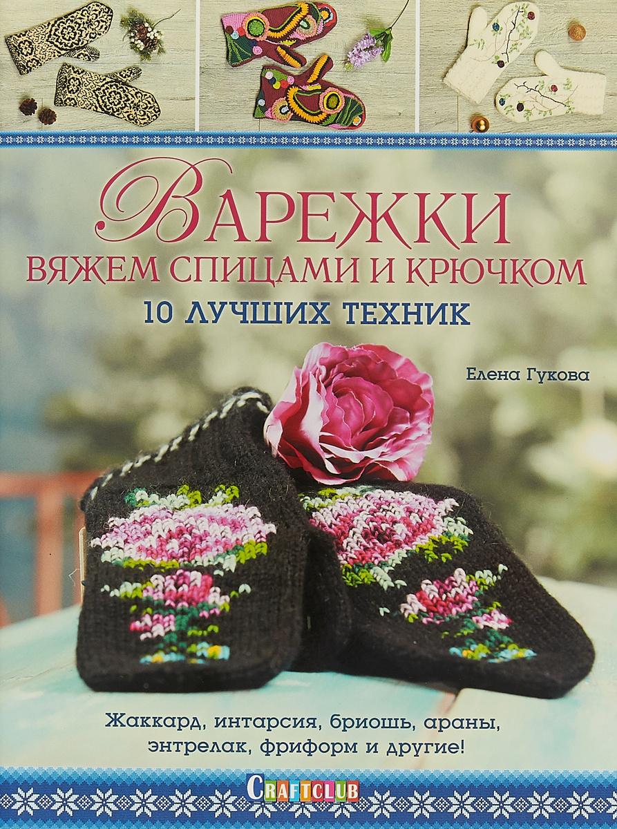86ef56d444b3 Варежки вяжем спицами и крючком. 10 лучших техник — купить в  интернет-магазине OZON.ru с быстрой доставкой