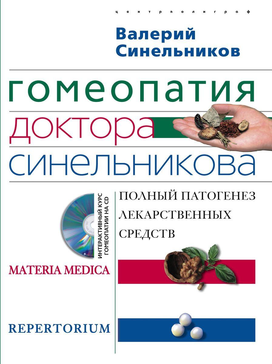 Гомеопатия доктора Синельникова (+СД)   Синельников Валерий Владимирович  #1