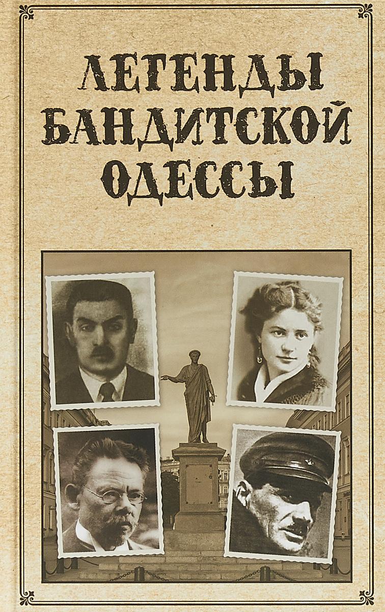 Легенды бандитской Одессы   Реутов Сергей Владимирович  #1