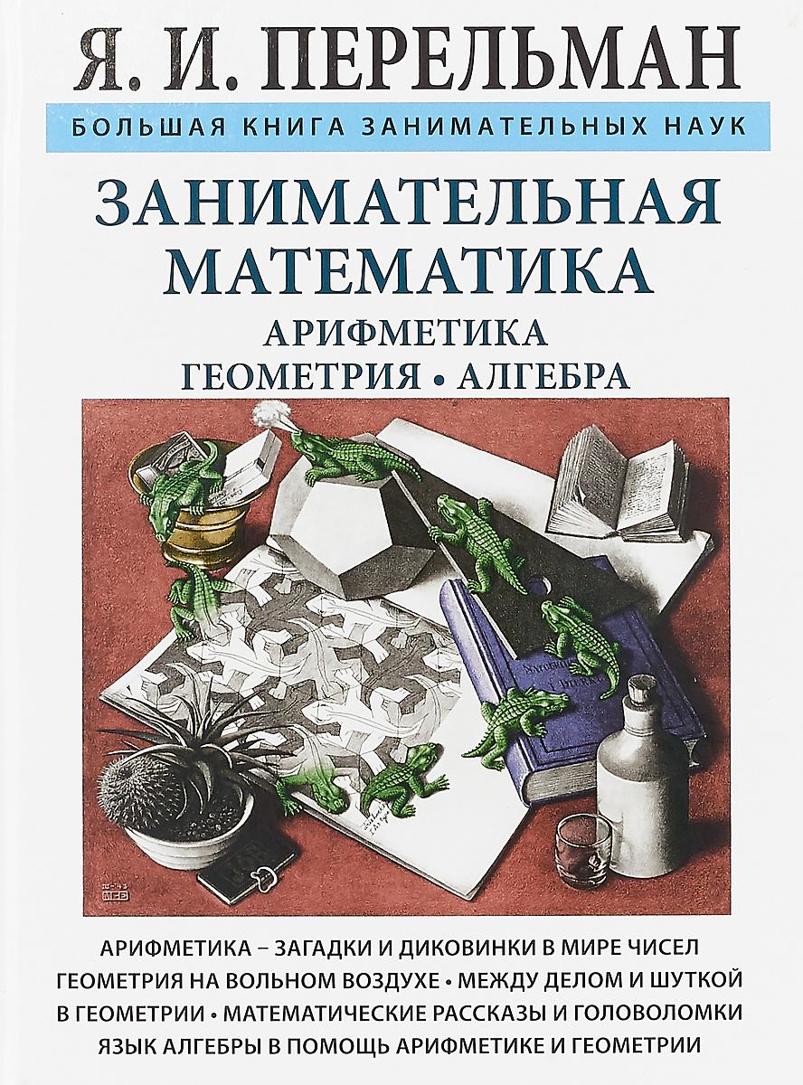 Занимательная математика | Перельман Яков Исидорович #1