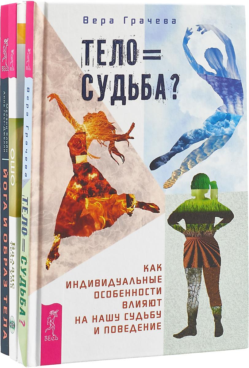 Йога и образ тела. Тело = судьба. Баланс тела-ума (комплект из 3 книг) | Кляйн Мелани, Гест-Джелли Анна #1