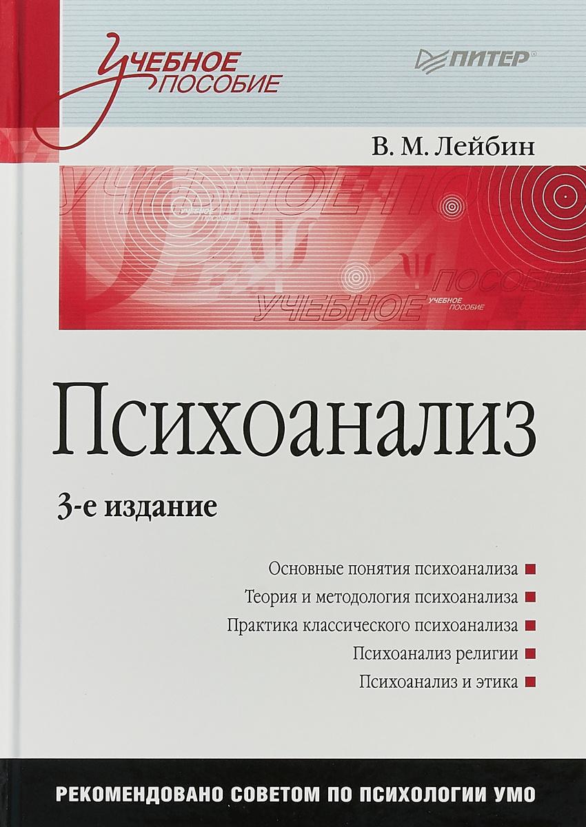 Психоанализ. Учебное пособие | Лейбин Валерий Моисеевич  #1
