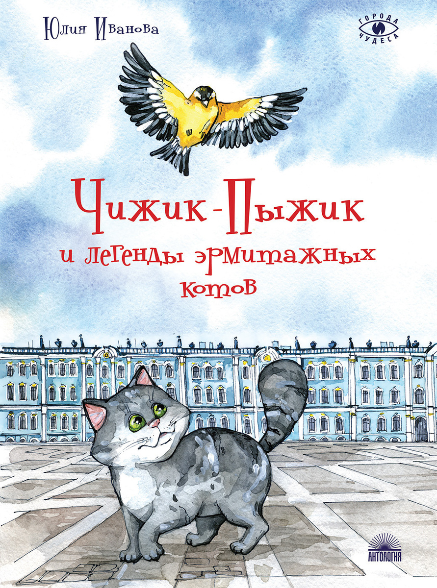 Чижик-Пыжик и легенды эрмитажных котов   Иванова Юлия Николаевна  #1