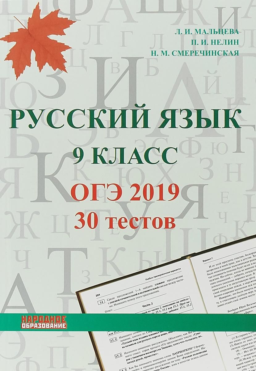 ответы на билеты по русскому языку 9 класс 2015