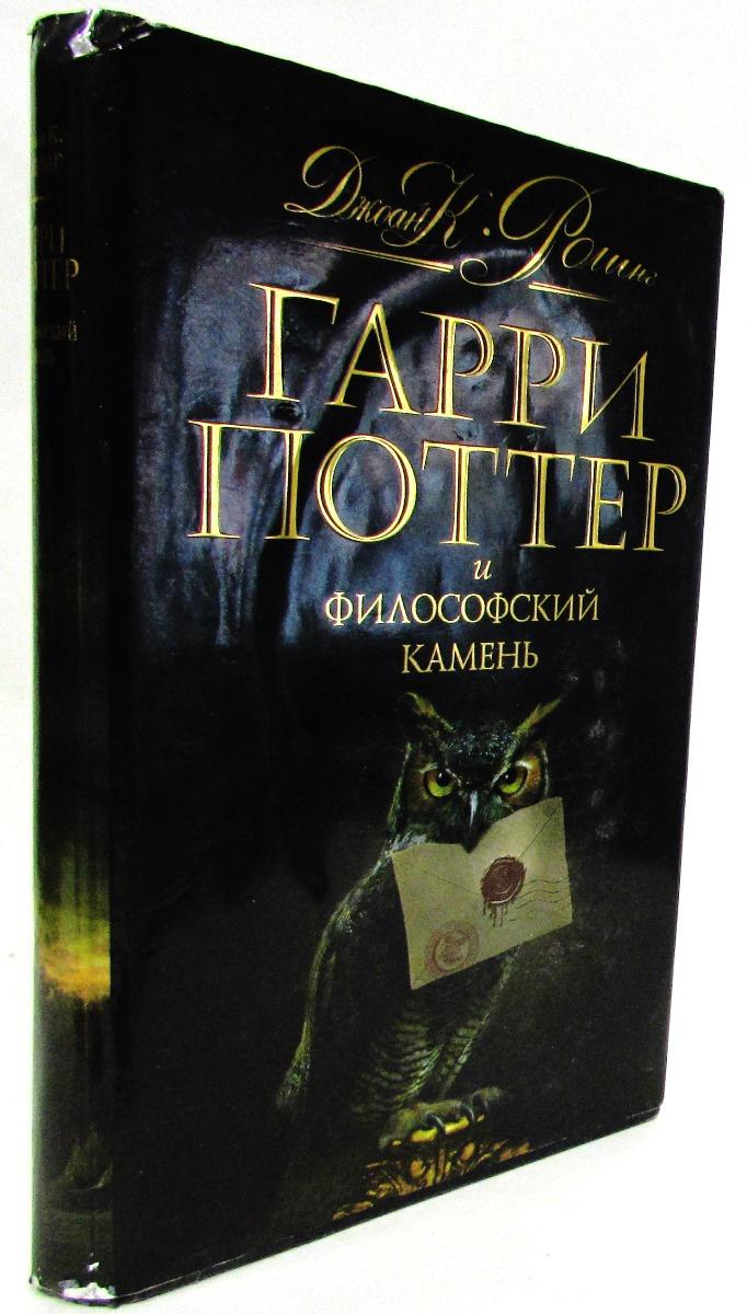 Гарри Поттер и философский камень #1