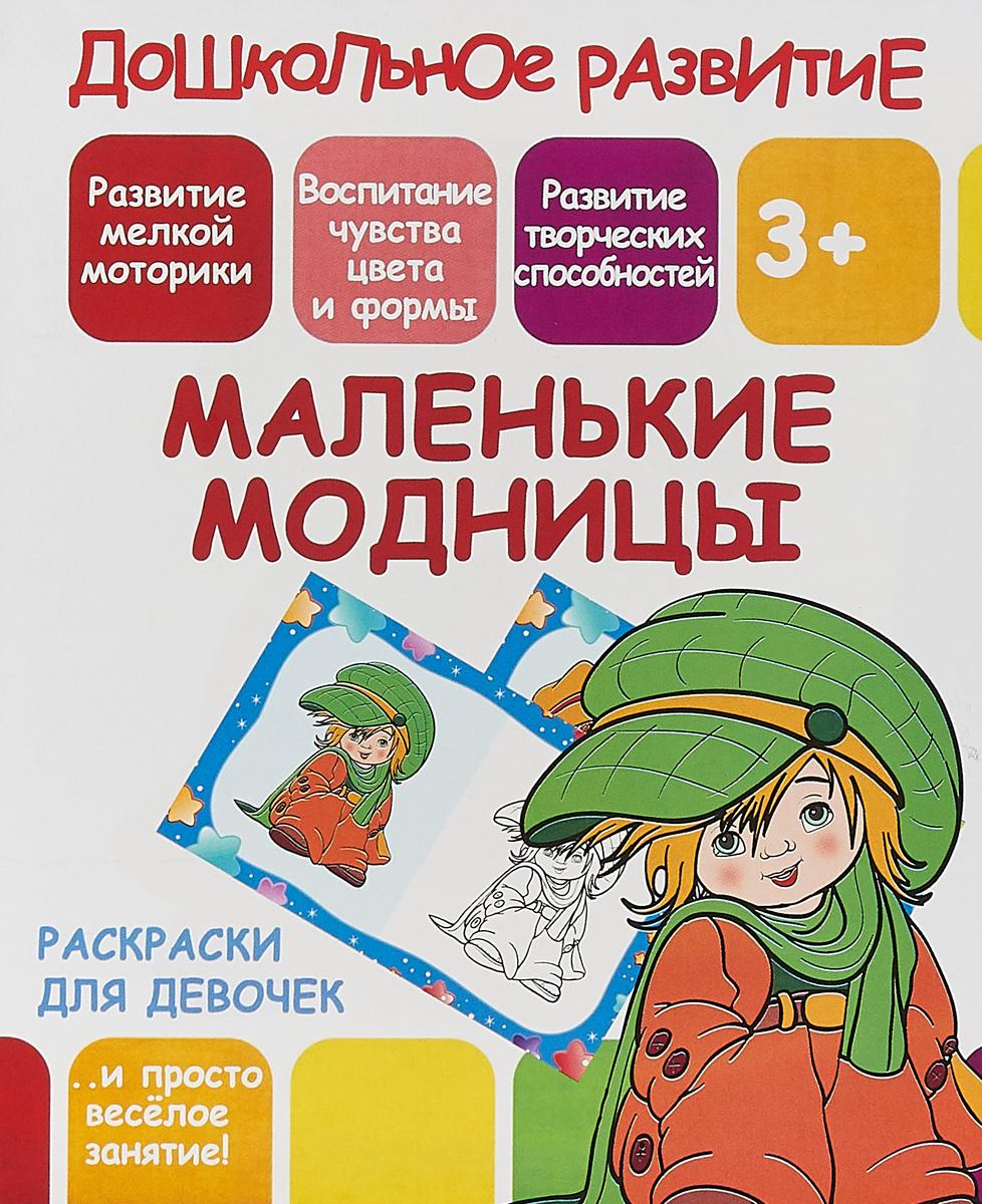 """Книга """"Раскраски для девочек. Маленькие модницы"""" — купить ..."""