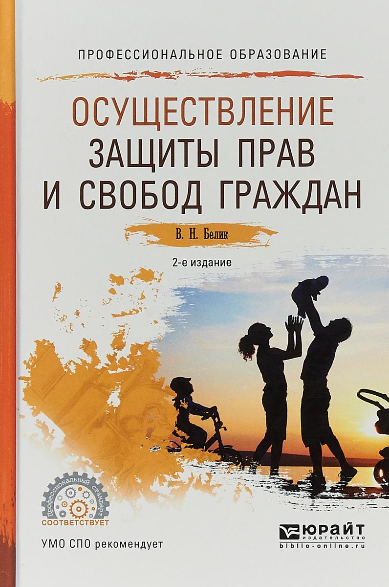 Осуществление защиты прав и свобод граждан. Учебное пособие для СПО   Белик Валерий Николаевич  #1