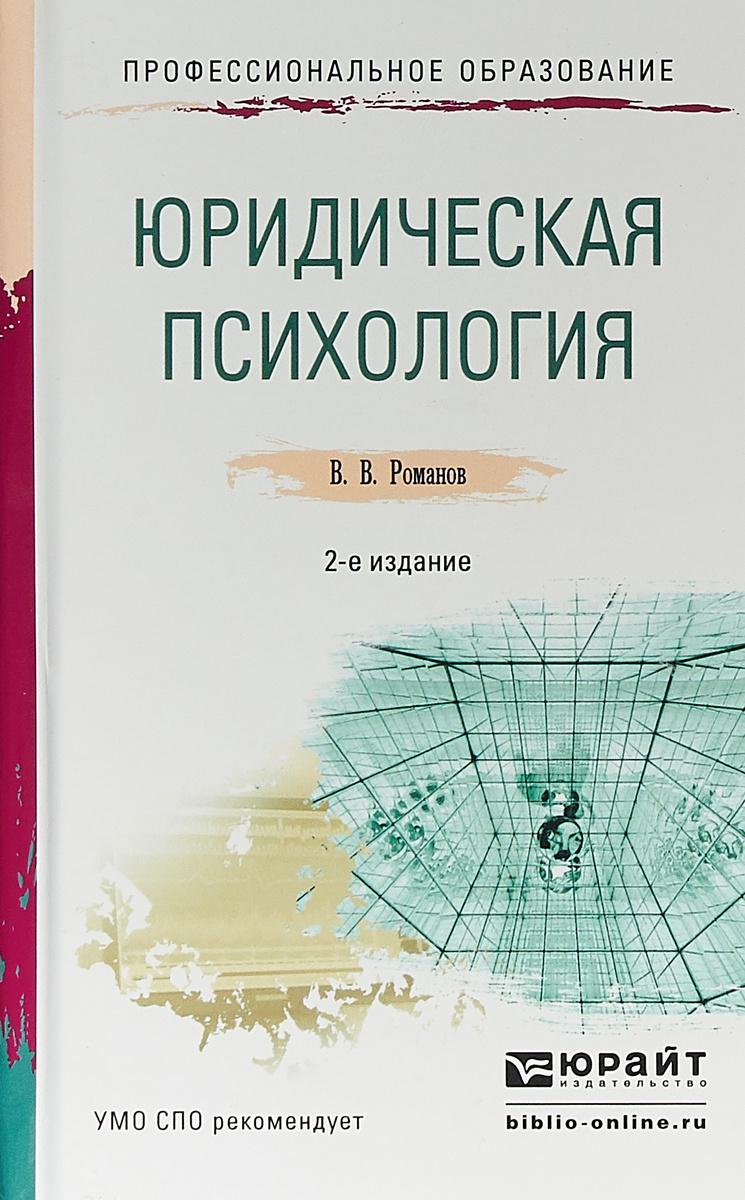 Юридическая психология. Учебное пособие   Романов В. В. #1