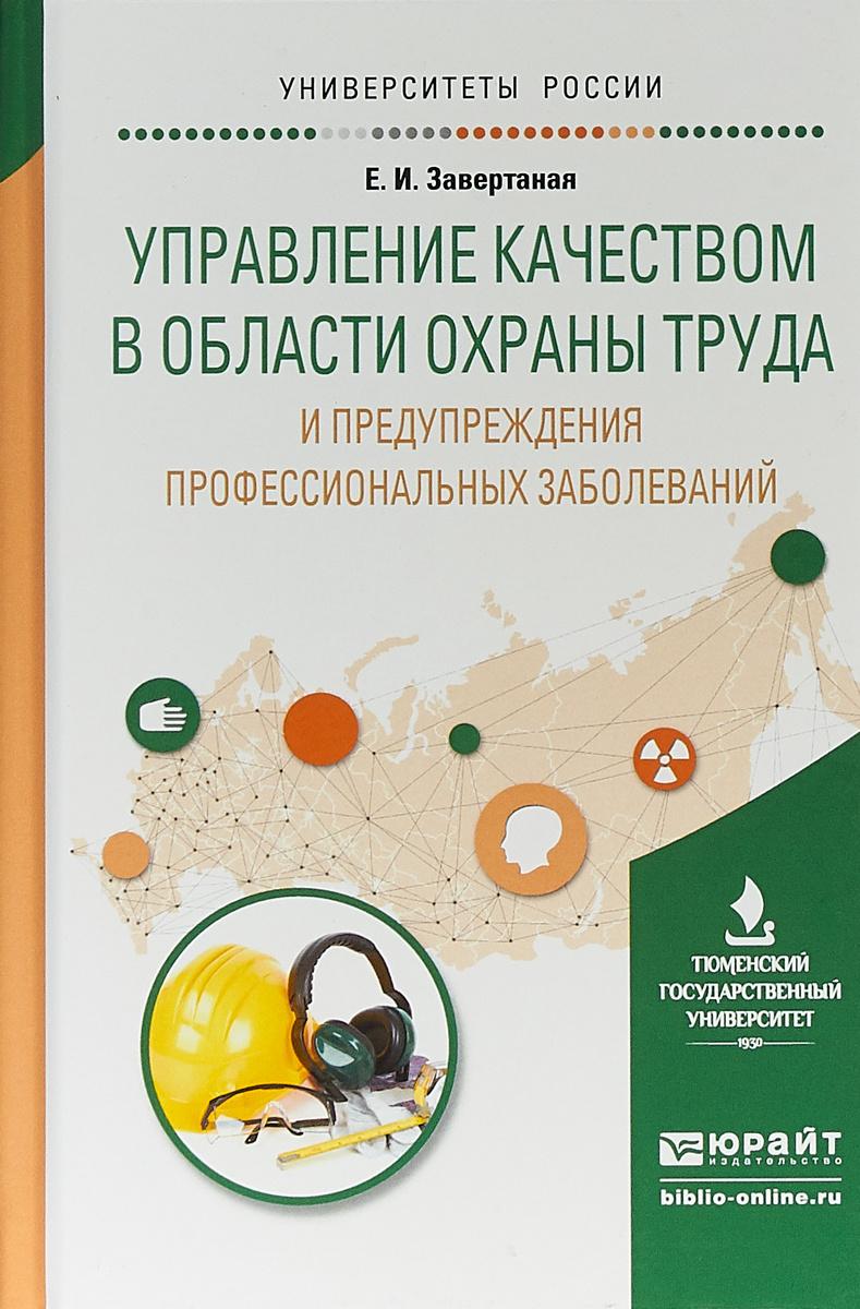 Управление качеством в области охраны труда и предупреждения профессиональных заболеваний. Учебное пособие #1