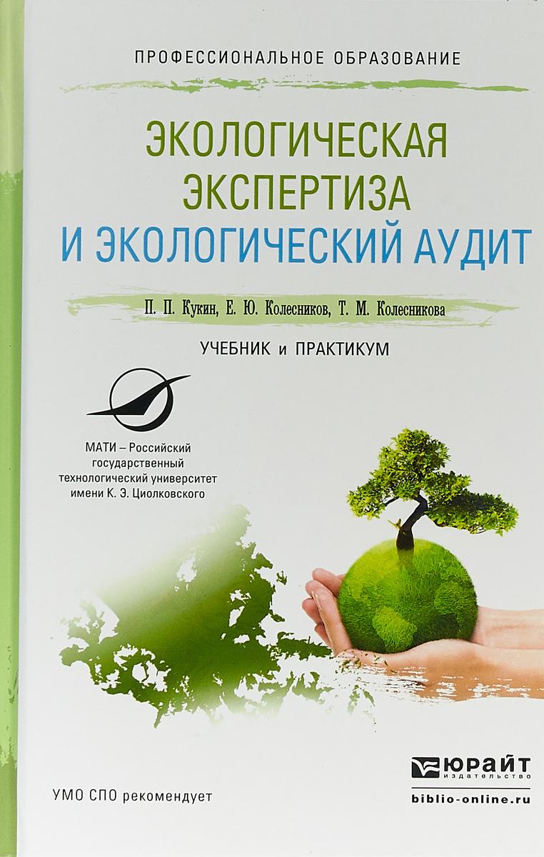 Экологическая экспертиза и экологический аудит. Учебник и практикум | Кукин Павел Павлович, Колесникова #1