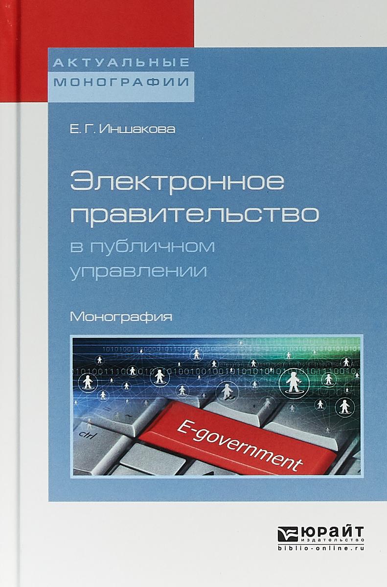 Электронное правительство в публичном управлении. Монография | Иншакова Екатерина Геннадьевна  #1