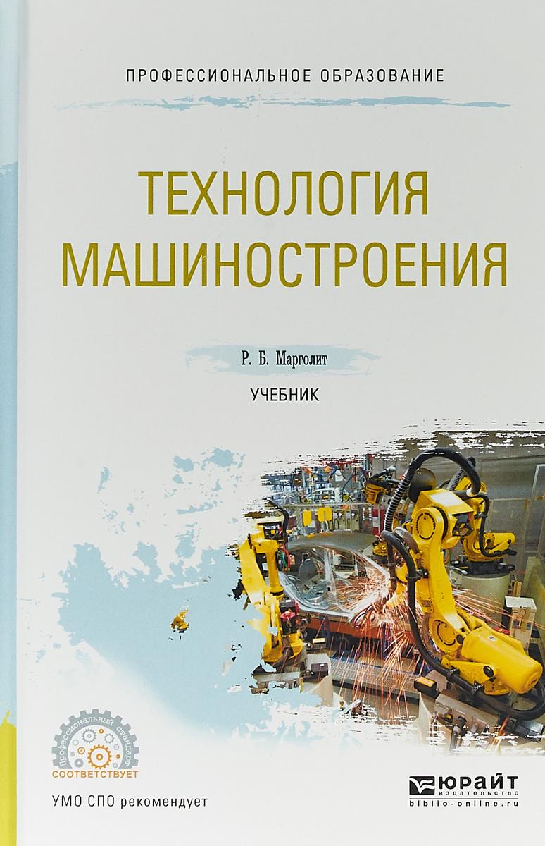 Технология машиностроения. Учебник   Марголит Ремир Борисович  #1