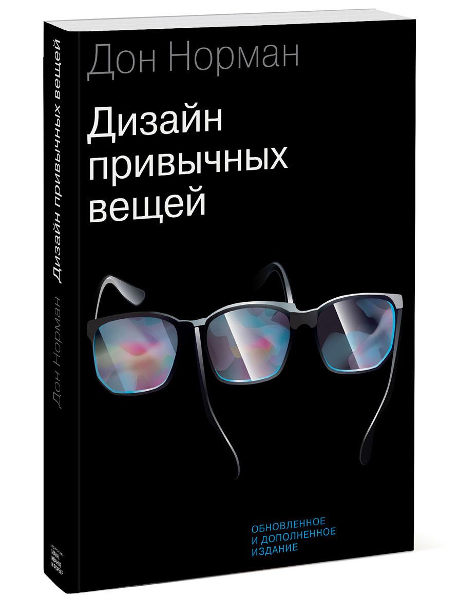 Дизайн привычных вещей | Норман Дональд А. #1