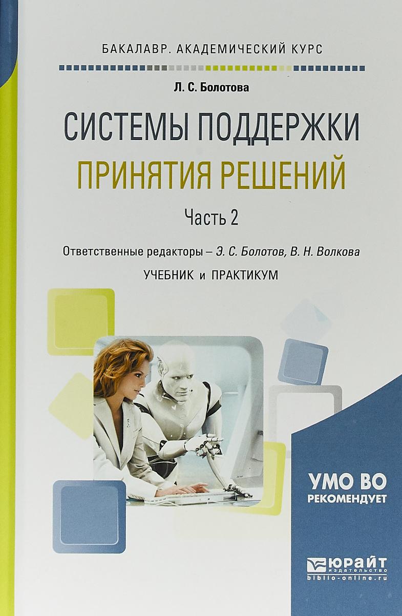 Системы поддержки принятия решений в 2 частях. Часть 2. Учебник и практикум для академического бакалавриата #1