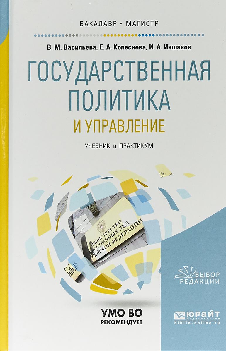 Государственная политика и управление. Учебник и практикум для бакалавриата и магистратуры | Васильева #1