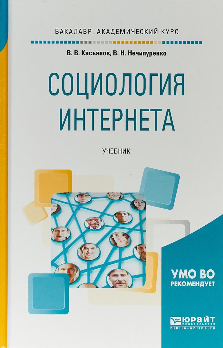 Социология интернета. Учебник | Касьянов Валерий Васильевич, Нечипуренко Виктор Николаевич  #1